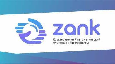 Биткоин-обменник ZANK снизил комиссии на 15% до конца августа